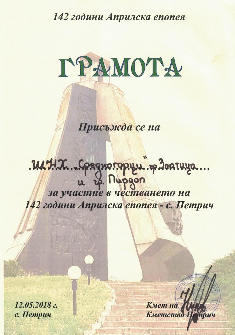Gramota-34