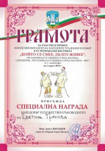 """Грамота от XV регионален фестивал """"Който се смее, дълго живее"""" в с. Байлово 2019 г."""