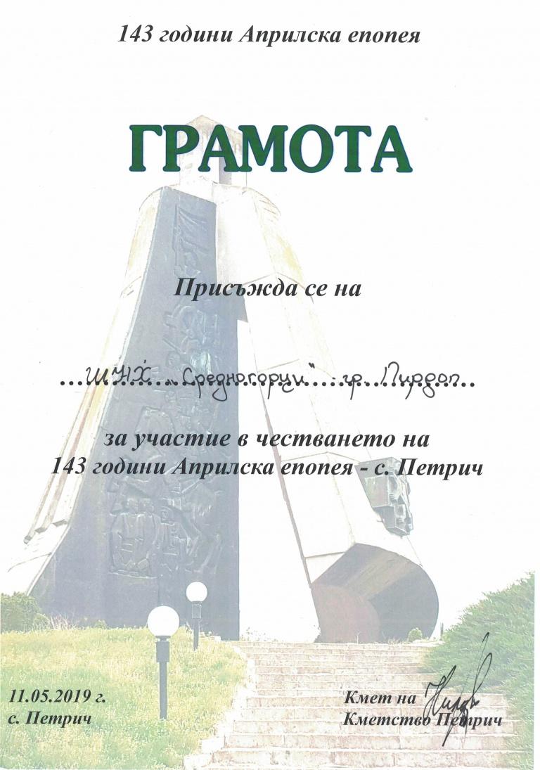 Gramota-2