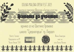 Грамота за участие в Dolna Malina Open Fest 2019