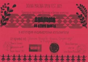Диплома от Dolna Malina Open Fest 2019