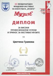 """Диплом от XIV международен младежки фестивал на изкуствата """"Музите"""" - Созопол"""