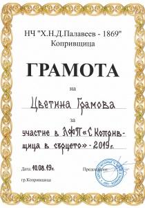 """Грамота от Летни фолклорни празници """"С Копривщица в сърцето"""" 2019 г."""