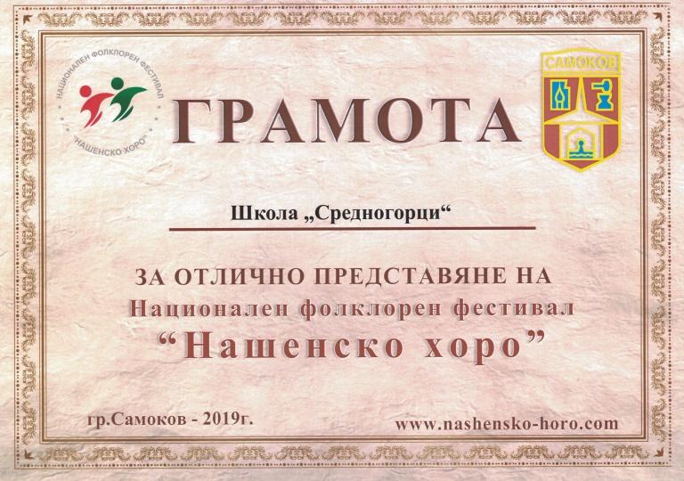Gramota-9