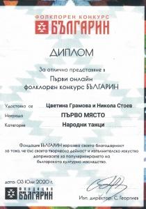 Диплом от фолклорен конкурс Българин