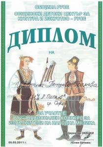Диплом от IV национален конкурс за изпълнители на народна музика - Русе, 2011 г.
