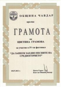 """Грамота от IV фестивал """"Да запеем заедно песните на Средногорието"""" Чавдар, 2011 г."""