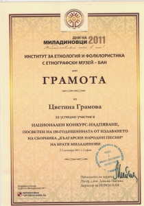 Грамота от дни на Миладиновци 2011
