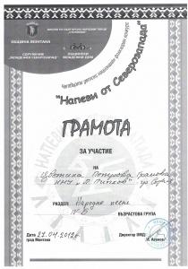 """Грамота от IV детски национален фолклорен конкурс """"Напеви от Северозапада"""" Монтана 2012 г."""