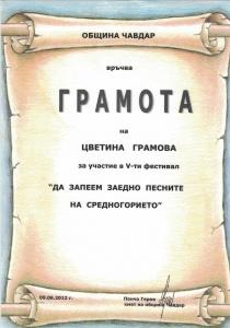 """Грамота от V фестивал """"Да запеем заедно песните на Средногорието"""" Чавдар 2012 г."""