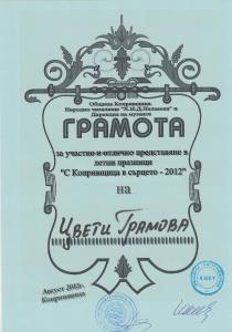 """Грамота от Летни фолклорни празници """"С Копривщица в сърцето"""" 2012 г."""