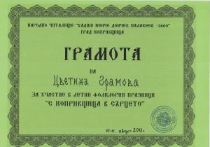 """Грамота от Летни фолклорни празници """"С Копривщица в сърцето"""" - 2013 г."""