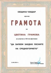 """Грамота от VII фестивал """"Да запеем заедно песните на Средногорието"""" - Чавдар 2014 г."""
