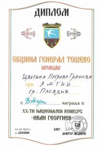 """Диплом от XX национален конкурс """"Иван Георгиев"""" - с. Дъбовник 2015 г."""