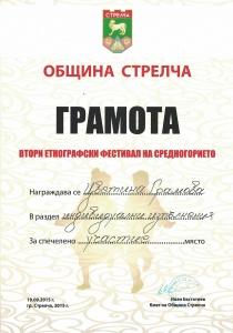 Грамота от втори етнографски фестивал на Средногорието - Стрелча 2015 г.