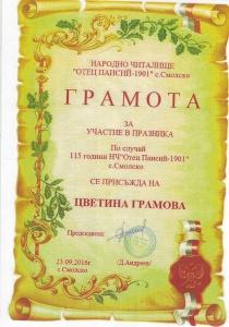 Грамота за участие в празника 115 г. читалище в с. Смолско 2016 г.
