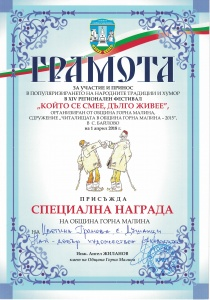 """Грамота от XIV регионален фестивал """"Който се смее, дълго живее"""" в с. Байлово 2018 г."""