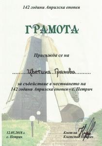 Грамота за съдействие в честването на 142 години Априлска епопея - с. Петрич 2018 г.