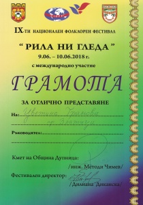 """Грамота от IX национален фолклорен фестивал """"Рила ни гледа"""" Дупница 2018 г."""