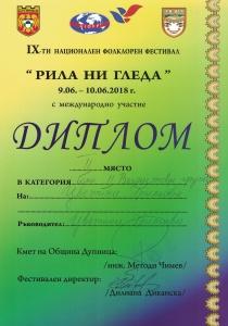 """Диплом от IX национален фолклорен фестивал """"Рила ни гледа"""" Дупница 2018 г."""